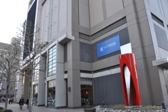 アート&カルチャー:第93回 うらわ美術館 URAWA ART MUSEUM (埼玉県 ...